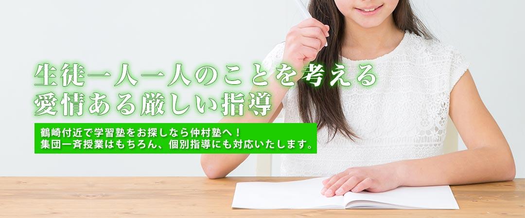 塾 近く の 学習